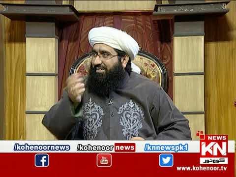 Istakhara 20 May 2020 | Kohenoor News Pakistan