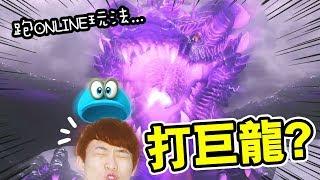 瑪利奧vs黑暗超巨龍「雷王」!跑ONLINE打法!?【Super Mario Odyssey】#11