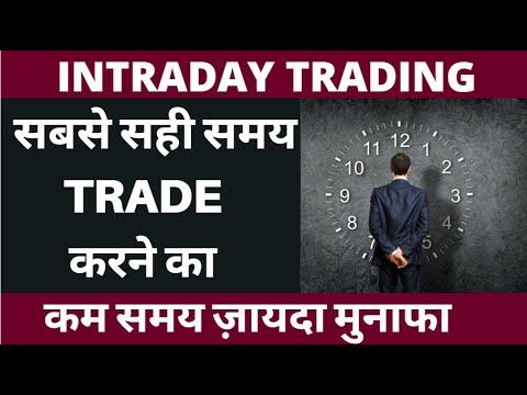 Intraday Trading - सबसे सही समय Trade करने का - Intraday trading strategies in Hindi