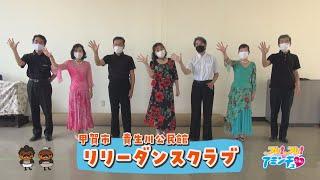 社交ダンスで健康に!「リリーダンスクラブ」甲賀市 貴生川公民館