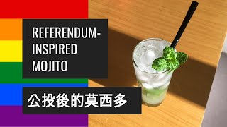 Cheers Queers | Referendum-Inspired Mojito | 公投後的莫西多調酒