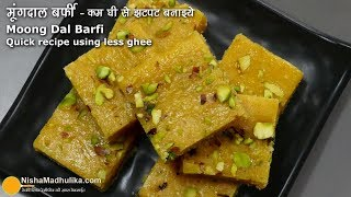 मूंगदाल बर्फी  - कम घी व बिना चाशनी के बनाईये | Moong Dal Barfi - Quick recipe using less ghee