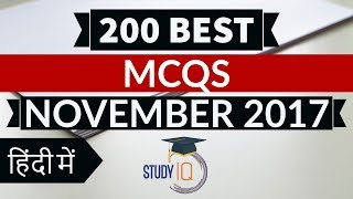 200 Best current affairs MCQ from November 2017  - IBPS PO / SSC CGL / UPSC /State PCS / RBI Grade B