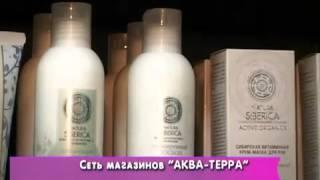 Натуральная косметика Натура Сиберика в Чебоксарах .mp4