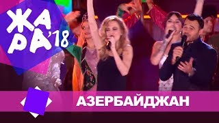 EMIN & friends - Азербайджан  (ЖАРА В БАКУ Live, 2018)