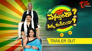 Pelli Ayinda Thikka Kudirinda | Telugu Comedy Web Series | Trailer | Janardhana Maharshi