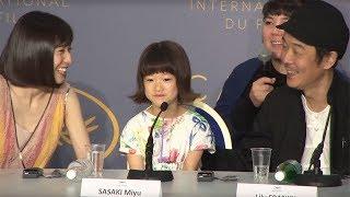 家族に関するほのぼのエピソード/映画『万引き家族』カンヌ公式記者会見