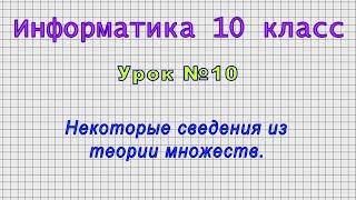 Информатика 10 класс Урок 10