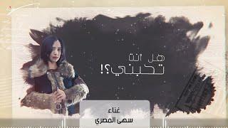 مازيكا سهى المصري - هل انت تحبني ؟ | 2020 | SUHA AL MASRI | DO YOU LOVE ME تحميل MP3