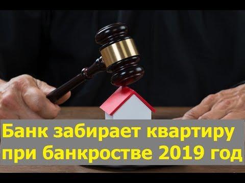 Банкротство физических лиц: кейс об отчуждении квартиры 2019 год