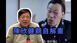 陳欣健回應立法會陰謀論 被警察拘捕時的第一要領〈蕭若元:理論蕭析〉08-07-2019
