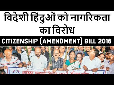Citizenship Amendment Bill 2016 - विदेशी हिंदुओं को नागरिकता का विरोध  - Current Affairs 2018