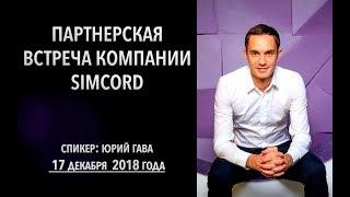 Партнерская встреча компании Simcord от 17 декабря 2018 года / Юрий Гава