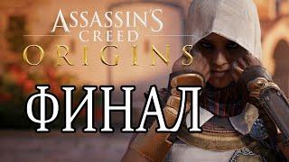 Assassin's Creed Origins  ПРОХОЖДЕНИЕ ФИНАЛ.