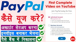 How to Create PayPal Account in Hindi - paypal account kaise banaye | PayPal Business Account 2020