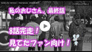 mqdefault - 「私のおじさん」最終回、感想【音声、テキスト付】コメントお待ちしております!!