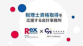 日本クレアス税理士法人