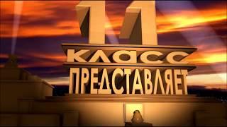 МБОУ  Средняя общеобразовательная школа № 1 11 класс, п  Пуровск,Пуровский район