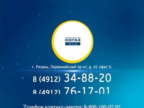 """""""СОГАЗ - Мед"""" Сервисная карта"""