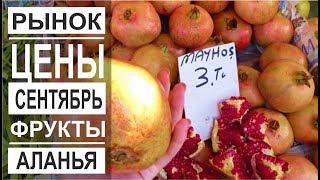 Турция: Цены на рынке. Сезонные фрукты и овощи. Сентябрь 2018 Аланья