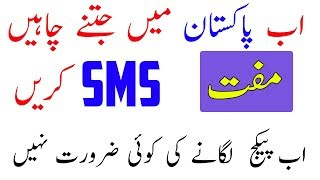 how to send a free sms unlimited 100% works in Pakistan - Видео
