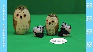 日本語でアテレコ!『パンダの冒険』
