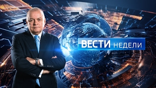 Вести недели с Дмитрием Киселевым(HD) от 23.04.17