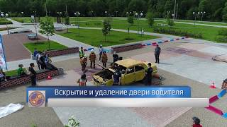 Спасательные работы на этапе - ДТП. Школа безопасности 2017.