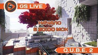 Q.U.B.E. 2. Стрим GS LIVE