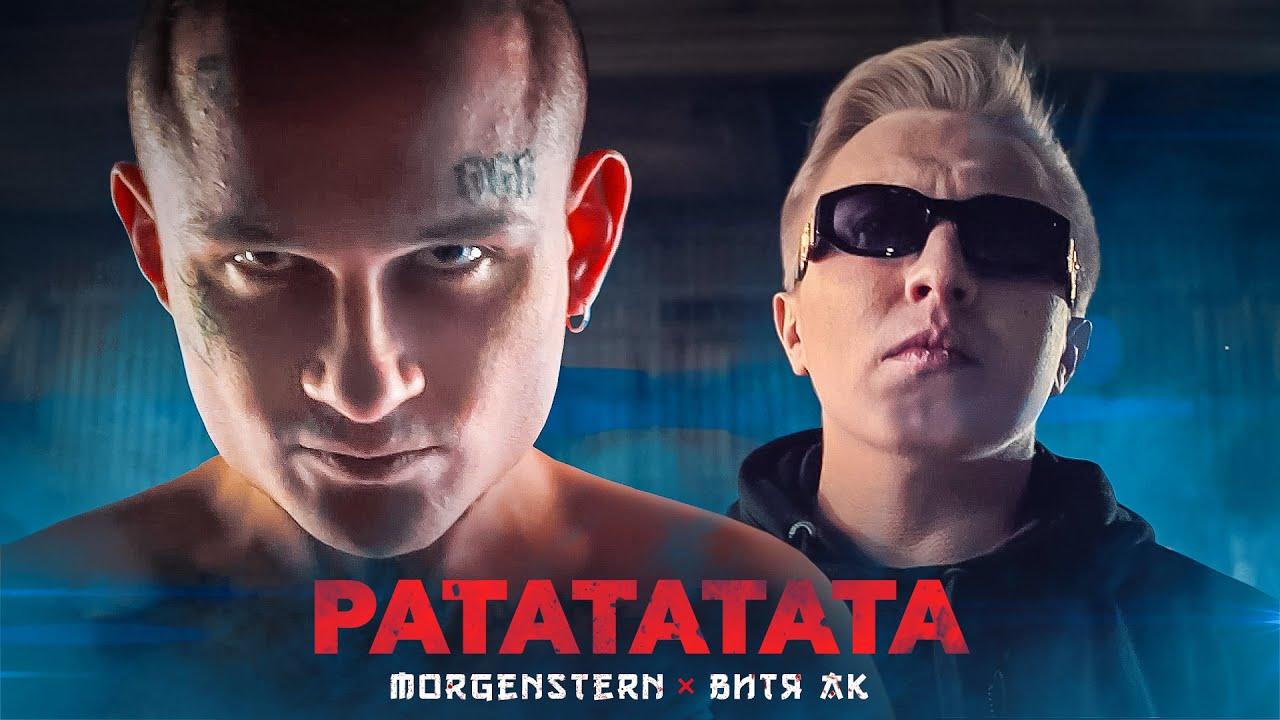 Morgenshtern & Витя АК — РАТАТАТАТА