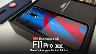 พรีวิว OPPO F11 Pro Marvel Avenger Limited Edition รุ่นพิเศษฝาหลังลาย Avenger