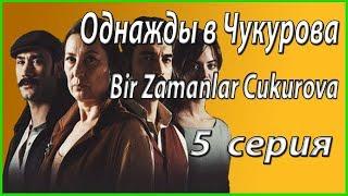 « Однажды в Чукурова / Bir Zamanlar Cukurova » – 5 серия, описание и фото #из жизни звезд