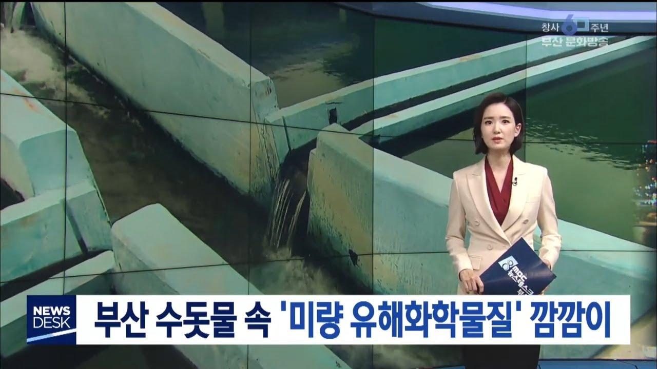 부산 수돗물속 '미량유해화학물질' 깜깜이