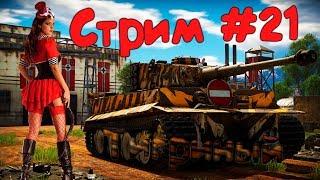 War Thunder (Стрим #21) Тигриный