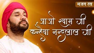 आओ श्याम जी कन्हैया नन्दलाल जी | Aao Shyam Ji Kanhaiya Nandlal JI | Krishna Bhajan