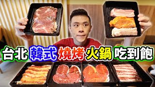 大胃王挑戰韓式燒烤火鍋吃到飽!吃爆店家2小時!丨MUKBANG Taiwan Competitive Eater Challenge Big Food Eating Show|大食い