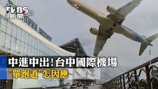 【TVBS】中進中出!台中國際機場 「單跑道」怎因應