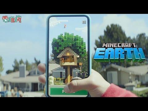 《Minecraf Earth》AR未上市手機遊戲介紹!