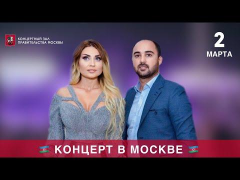 VASIF AZIMOV & SHEBNEM TOVUZLU  | KONSERT |  Азербайджанский концерт в Москве