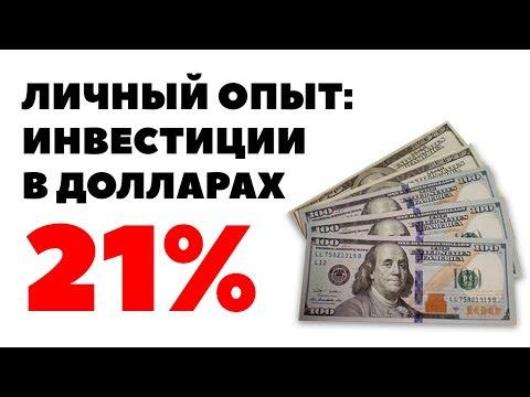 КАК Я ИНВЕСТИРУЮ ПОД 21% ГОДОВЫХ В ДОЛЛАРАХ. Сколько можно заработать на инвестициях?