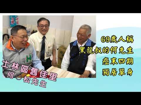 「市長一日社區醫生」關懷長者宣傳影片