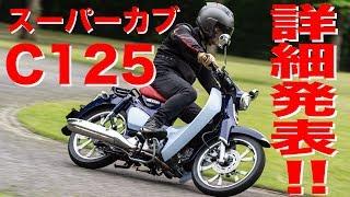モーサイチャンネル走った!触れた!SupercubC125スーパーカブC125はこんなバイクだ!