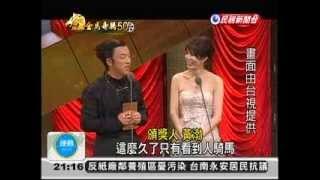 第50屆金馬獎 黃渤急智妙語