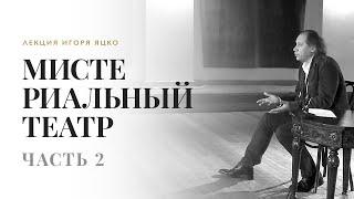Мистериальный театр. Лекция Игоря Яцко. Часть 2 фото