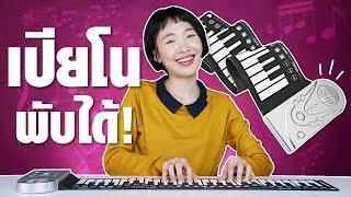 เปียโนพับได้!! พกง่ายๆไปทุกที่!?【 Roll up Piano】