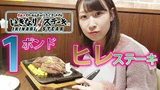 いきなりステーキで1ポンドひれステーキを食べてみた!