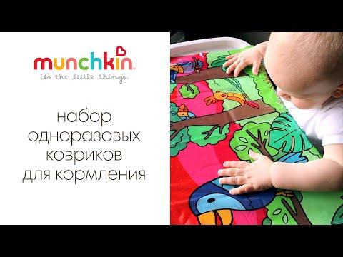 Munchkin набор одноразовых ковриков для кормления Story Mat™ 18 шт. 4+