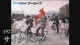 1973年のサイクリング【なつかしが】