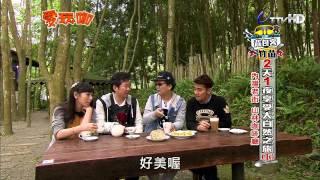 愛玩咖 2014-04-23 Pt.3/4 竹苗兩天一夜(下)