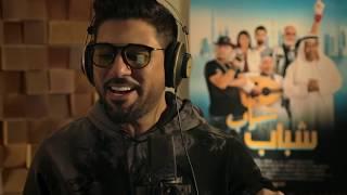 Waleed Al Shami ... Shabab Shyab - Video Clip  | وليد الشامي ... شباب شياب - من فيلم شباب شياب